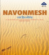NAVONMESH A glimpse of innovative spirit in SAIL since 2006